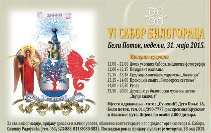 Plakat Sabor Bilogoraca