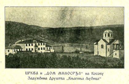 Zaduzbina Kneginje Ljubice u Stimlju na Kosovu i Metohij