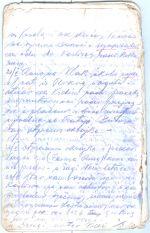 Странице дневника Душана Косановића | Stranice dnevnilka Kosanović Dušana