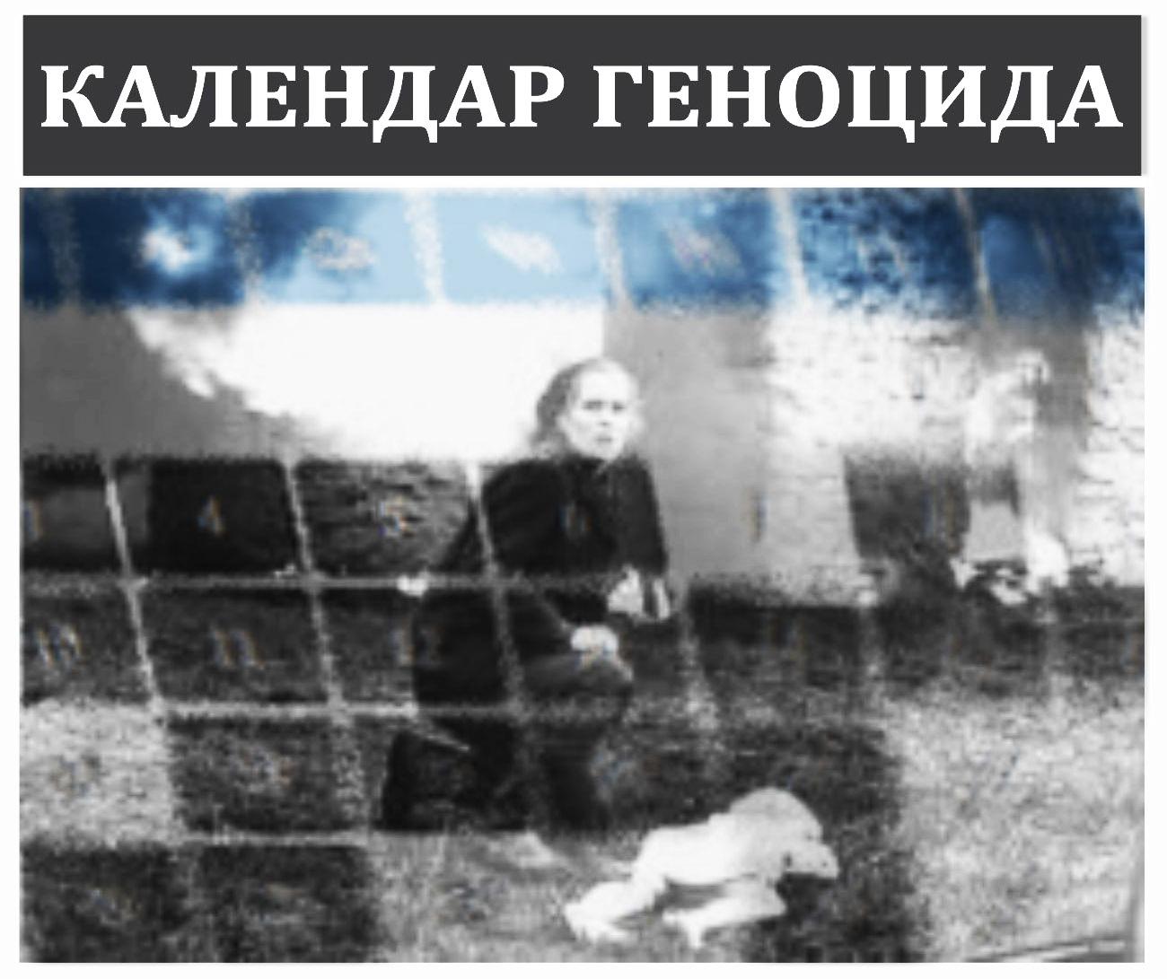 http://jadovno.com/tl_files/ug_jadovno/img/preporucujemo/2014/kalendar-genocida.jpg