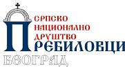 http://jadovno.com/tl_files/ug_jadovno/img/stratista/prebilovci/snd_prebilovci.png