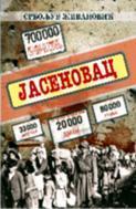 jasenovac_123x189.jpg