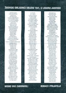 Спомен плоча жидовским омладинцима убијененим 1941. у логору Јадовно