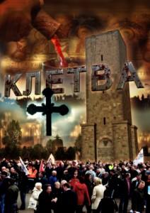 Плакат филма Клетва