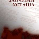 zlocini_ustasa_k1.jpg