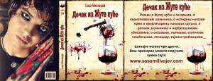 decak_iz_zute_kuce_sasa_milivojev.jpg
