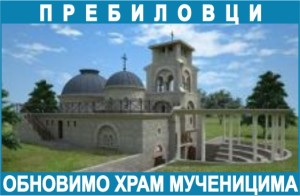 prebilovci-obnova-hrama1.jpg