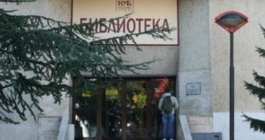 Narodna_biblioteka_Republike_Srpske.jpg