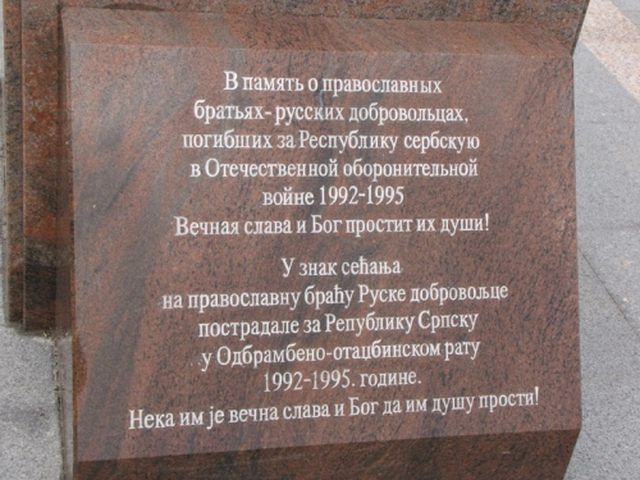 Ruski_heroji_3.jpg