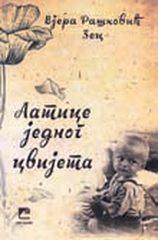 Deca u logorima NDH