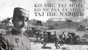 Живојин Мишић Фото: МОНДО илустрација