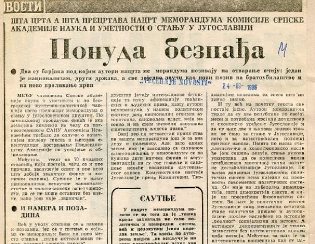 """Факсимил текста о Меморандуму објављен у """"Новостима"""""""