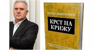 """Књига Ратка Дмитровића, """"Крст на крижу"""""""