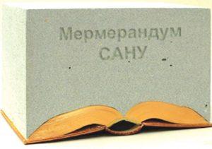 Меморандум САНУ