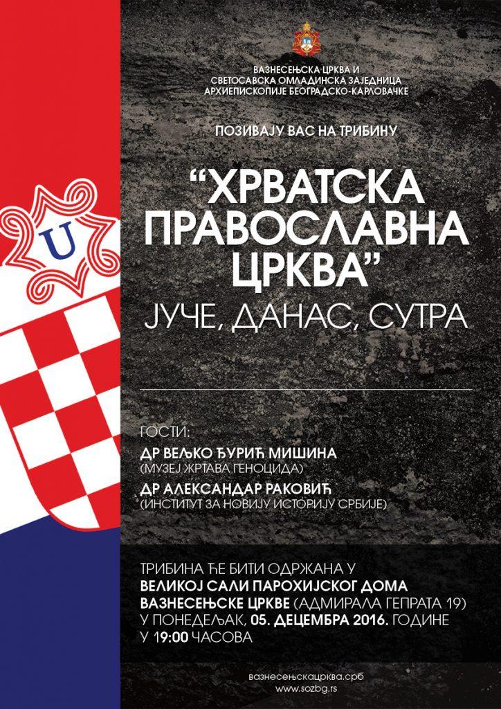 """Плакат - """"Хрватска православна црква: јуче, данас, сутра"""""""