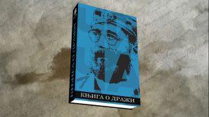 Књига о Дражи
