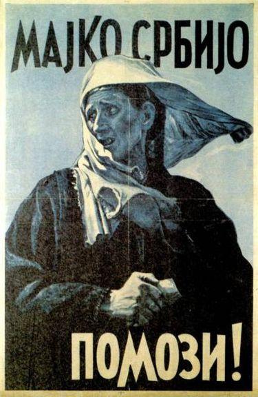 * Плакат који је урадила влада Милана Недића