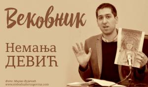 Немања Девић