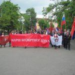 """Маршом """"Бесмртног пука"""" данас је у Бањалуци почело централно обиљежавање 9. маја - Дана побједе над фашизмом у Другом свјетском рату."""