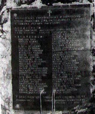Ова спомен – плоча пред Шарановом jамом подигнута jе тек 1983. године, што такође на своj начин говори о систематском прикривању истине о геноциду у НДХ