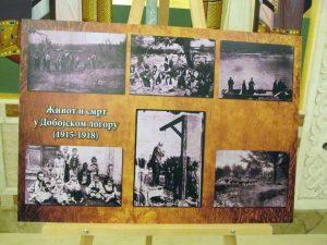 """U saradnji sa Arhivom SPC, pripremljena je dokumentarno-arhivska izložba fotografija i dokumenata """"Dobojski logor-kultura sjećanja"""", koja prikazuje istorijski razvoj sjećanja i pamćenja lokalne sredine na dobojsko mučilište iz Prvog svjetskog rata."""