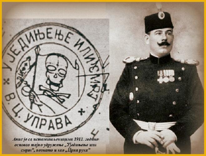 Пуковник Драгутин Димитријевић-Апис, још један од славних команданата над којим се отаџбина најстрашније огрешила