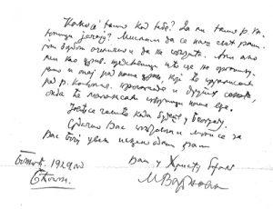 Фрагмент патријарховог писма