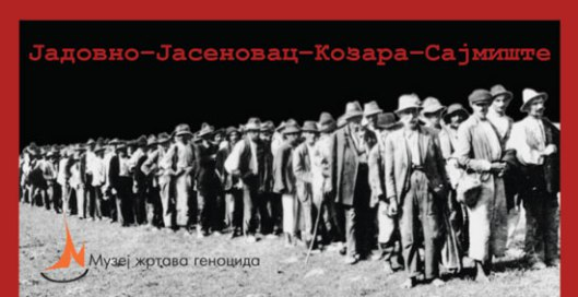 Позивница за сусрет са историјом: Не смемо да заборавимо!