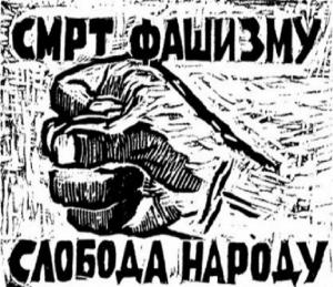 OTPOR Ovakvi plakati krasili su ulice Beograda u leto 1941.