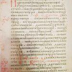 Вараждински апостол из 1454. године