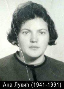 Ана Лукић