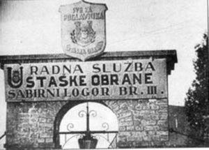 Улаз у усташки логор Јасеновац (Фото Википедија)