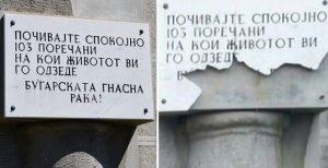 Плоча пре и после напада вандала Фото: М. Станчић