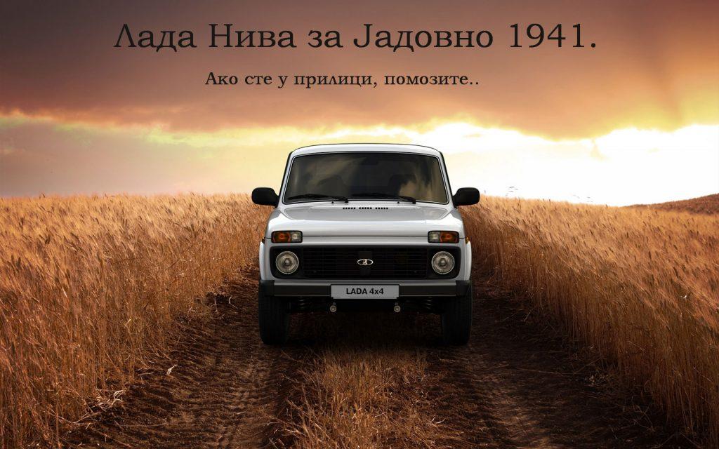 Фотографија са интернет сајта Lada.ba