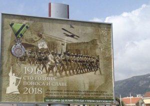Билборд којим се најављује прослава стогодишњице ослобођења Будве