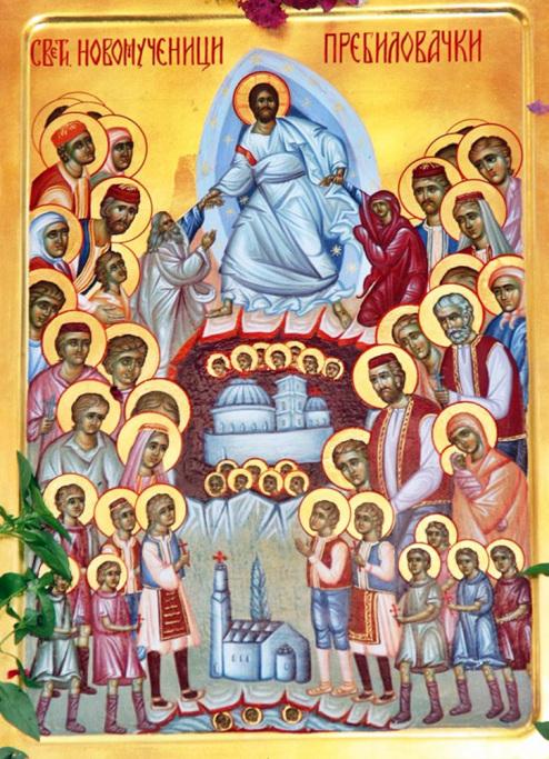 Sveti Novomučenici Prebilovački