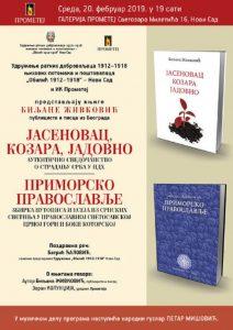 Promocija knjiga Biljane Živković