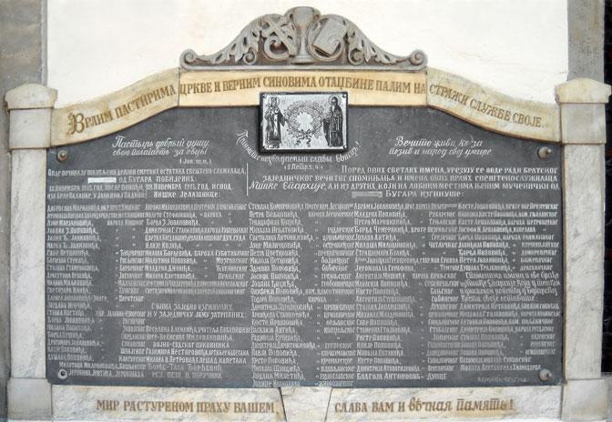 """Spomenik sveštenicima pogubljenih 1915. koji se nalazi u Nišu (Fotografije iz knjige """"Zapisano u kamenu"""")"""