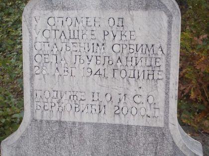 Натпис на споменику на мјесту злочина
