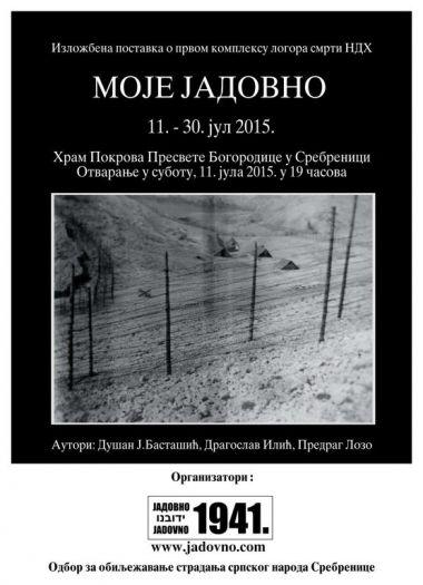 Plakat- Moje Jadovno u Srebrenici
