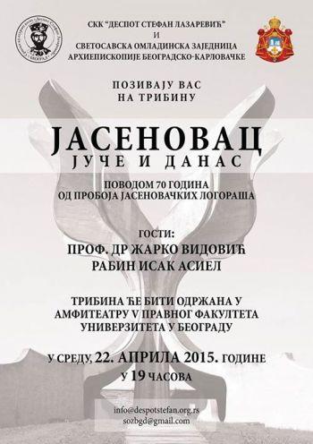 Плакат: трибина Јасеновац jуче и данас