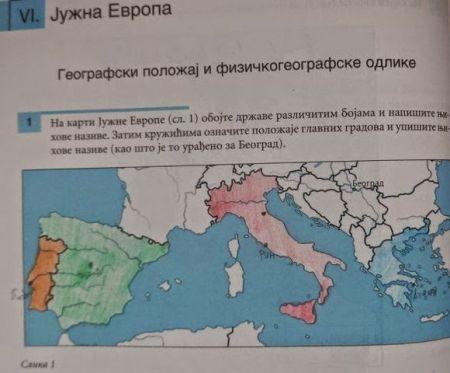 U radnoj svesci za šesti razred osnovne škole, južna srpska pokrajina je odvojena od Srbije