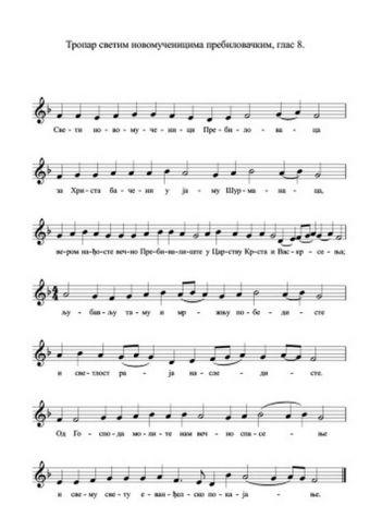 Tropar svetim novomučenicima prebilovačkim, glas 8