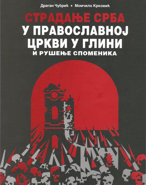 GLINA - Naslovna strana knjige o stradanju Srba u Glinskoj pravoslavnoj crkvi