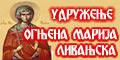 https://jadovno.com/tl_files/ug_jadovno/img/baneri/ognjena-marija-livanjska2.jpg