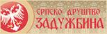 https://jadovno.com/tl_files/ug_jadovno/img/baneri/sdz.png