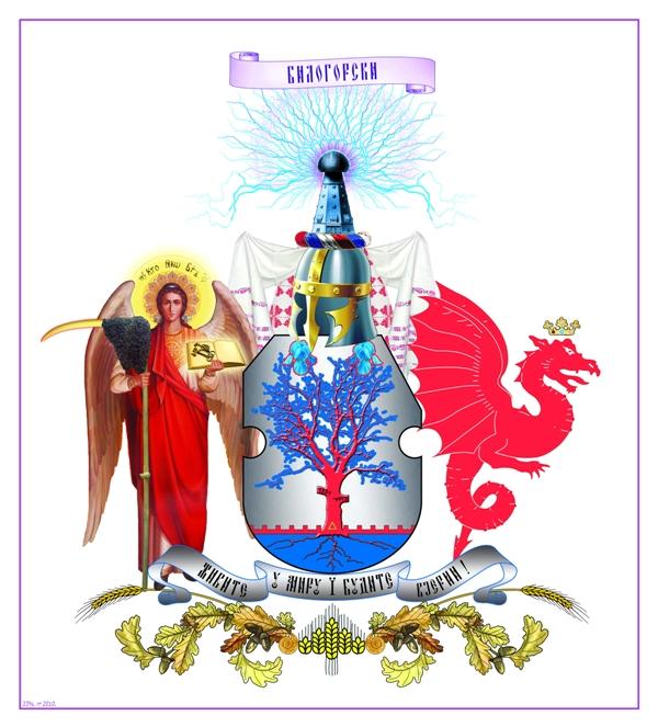 Bilogorski grb