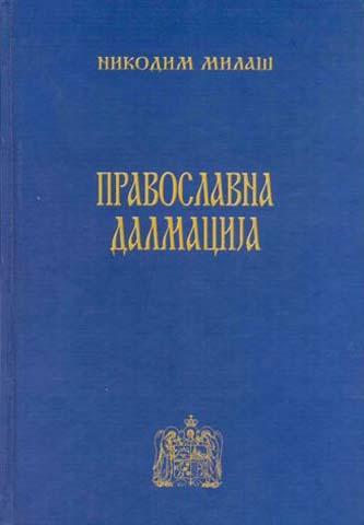 pravoslavna_dalmacija.jpg