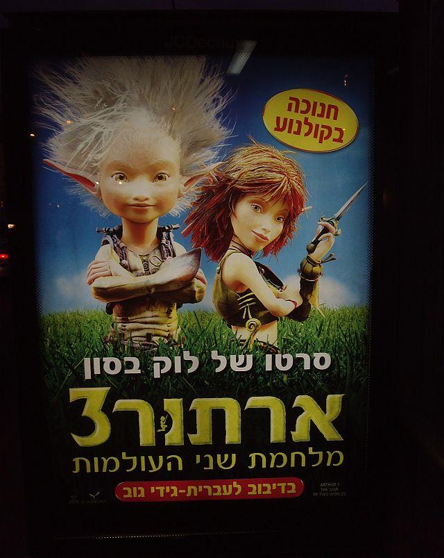 Artur i Minimoji plakat, Izarel