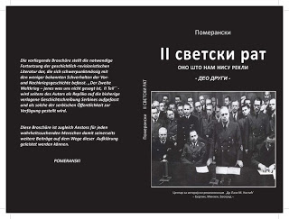 https://jadovno.com/tl_files/ug_jadovno/img/preporucujemo/2012/drugi-svjetski-rat.jpg